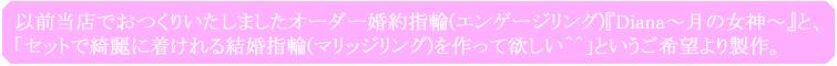 京都 Kさま オーダーメイド マリッジリング 人気 プラチナ タイトル