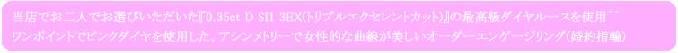 エンゲージリング ピンクダイヤ