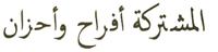 結婚指輪 アラビア語
